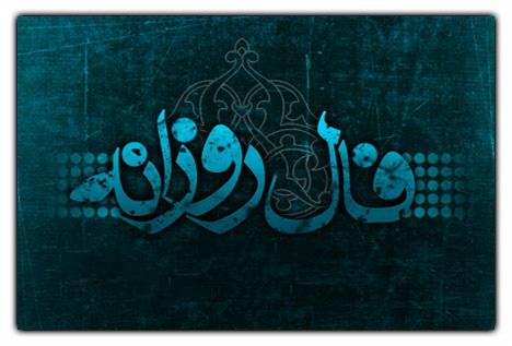 فال روزانه سهشنبه 13 بهمن 94