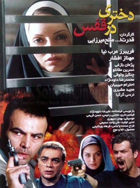 دانلود فیلم ایرانی دختری در قفس محصول 1381