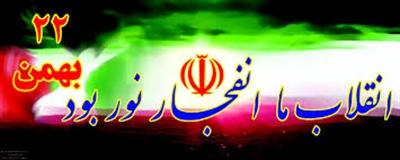 انقلاب اسلامی انفجار نور