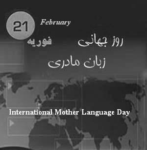 روز زبان مادری