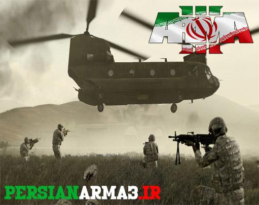 دانلود آخرین نسخه بازی فوق العاده Arma 3(مخصوص استیم)
