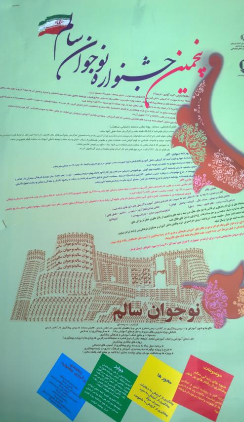 روزنامه دیواری نوجوان سالم لینک دسترسی به پوستر ویژه ابتدایی