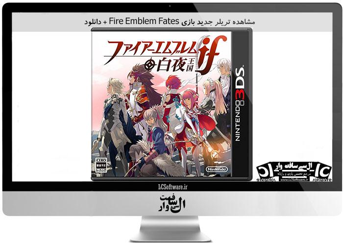 مشاهده تریلر جدید بازی Fire Emblem Fates + دانلود