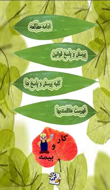 پرداخت عیدی شورای حل اختلاف مشاغل خانگی