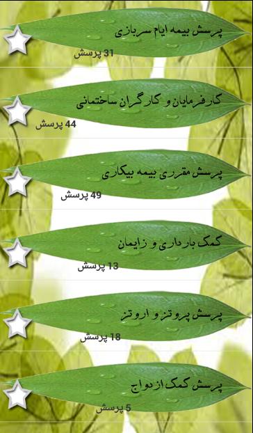 پرداخت عیدی شورای حل اختلاف نرم افزار اندروید 1300 پرسش و پاسخ کار و بیمه تامین اجتماعی