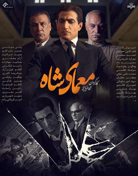 http://s7.picofile.com/file/8236629850/Moamaye_Shah.jpg