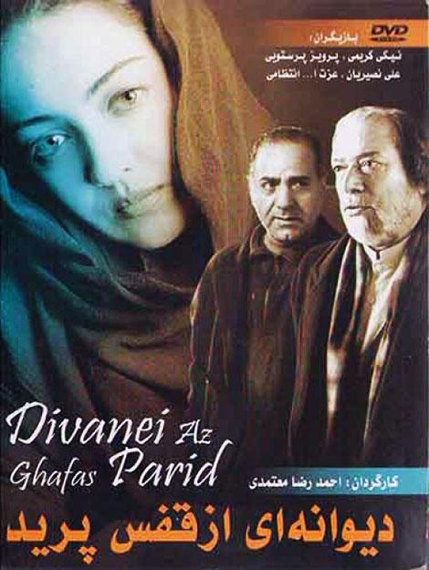 دانلود فیلم دیوانه ای از قفس پرید با لینک مستقیم و کیفیت عالی