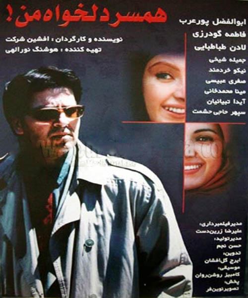 دانلود فیلم همسر دلخواه من با لینک مستقیم و کیفیت عالی