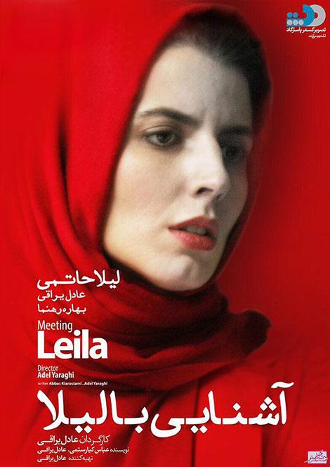 دانلود فیلم آشنایی با لیلا با کیفیت عالی و لینک مستقیم