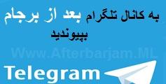 کانال بعد از برجام | AfterBarjam Channel