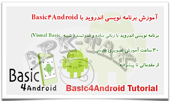 http://s7.picofile.com/file/8236707376/basic4android.jpg