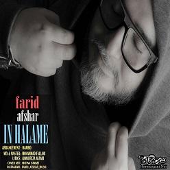 فرید افشار - این حالمه