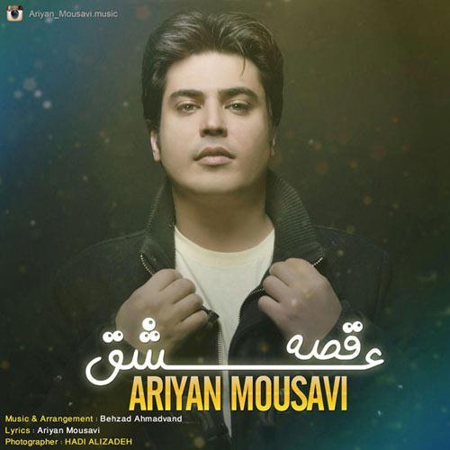 دانلود آهنگ جدید آریان موسوی به نام قصه عشق