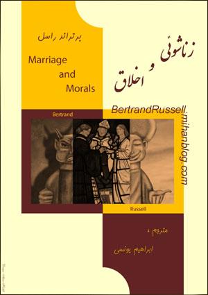 جلد زناشویی و اخلاق
