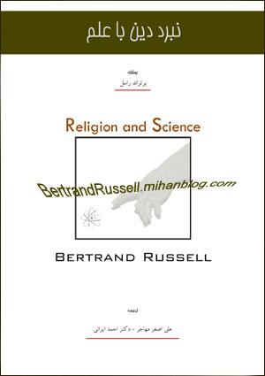 نبرد دین با علم