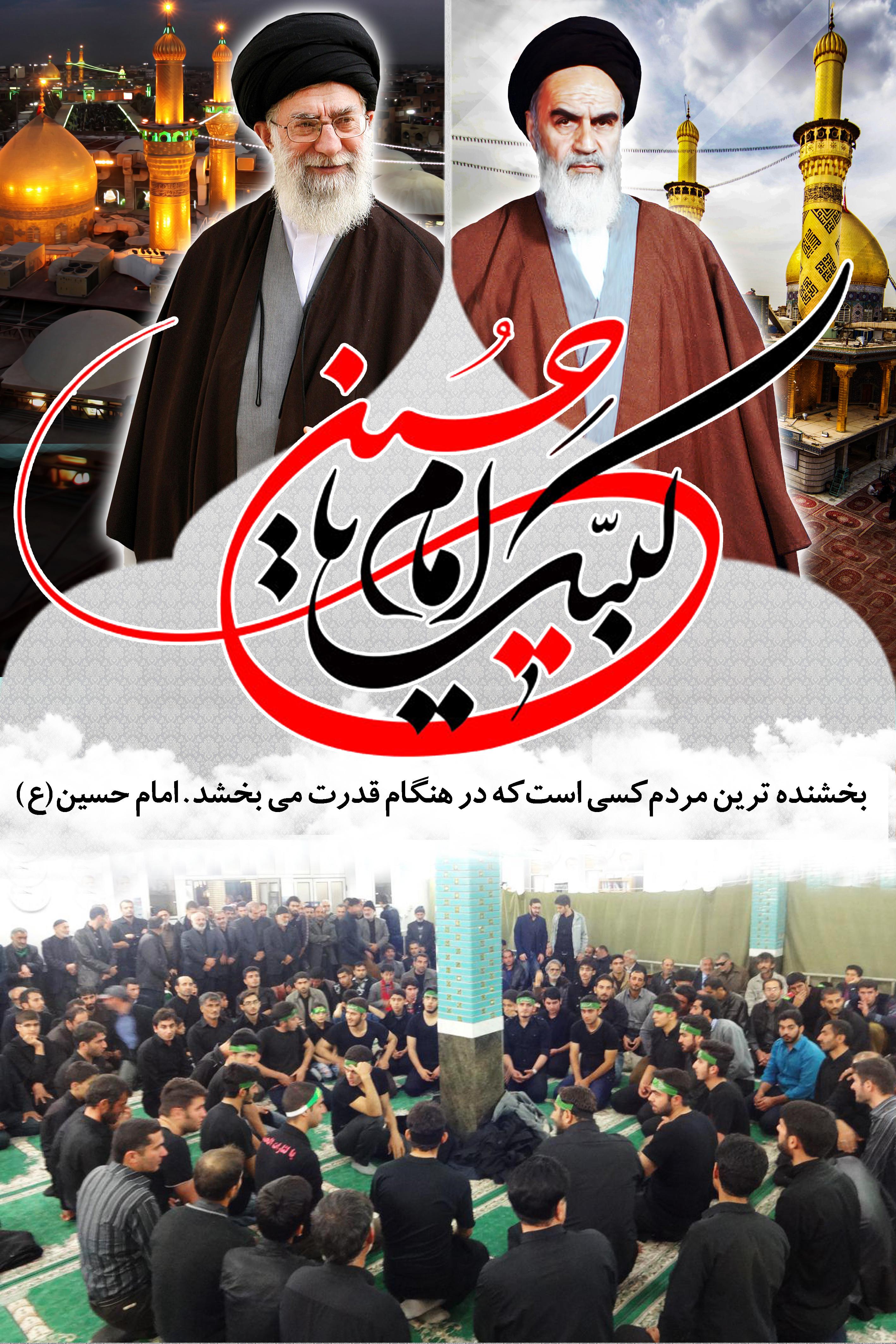 پوستر محرم ویژه ی عزاداران و جوانان مسجد امام حسین (ع)