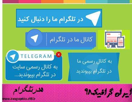 هدر تلگرام با لینک کانال شما