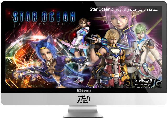 مشاهده تریلر جدیدی از  بازی Star Ocean 5