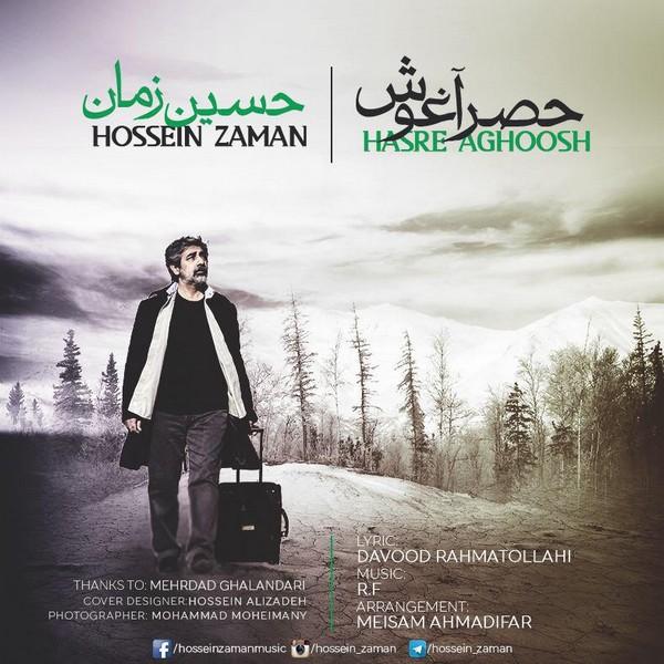 حسین زمان - حصر آغوش
