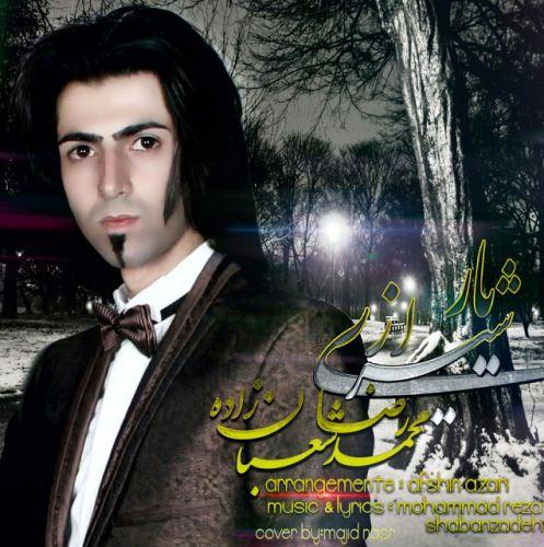 دانلود آهنگ جدید محمدرضا شعبانزاده به نام یار شیرازی