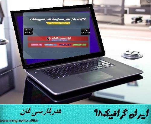 طراحی هدر فارسی فان توسط ایران گرافیک98