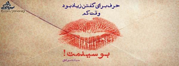 عکس نوشته.عکس شعر نوشته