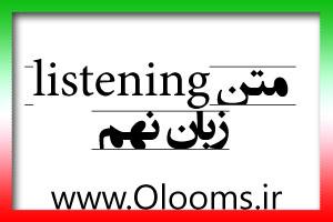 متن Speaking و Reading و Listening کتاب زبان انگلیسی نهم