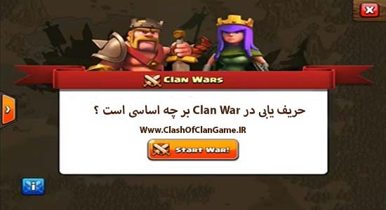 حریف یابی در Clan War بر چه اساسی است ؟