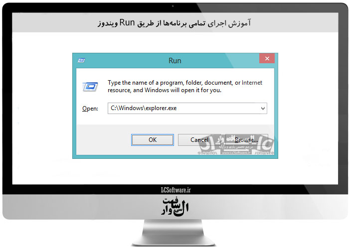 آموزش اجرای تمامی برنامهها از طریق Run ویندوز