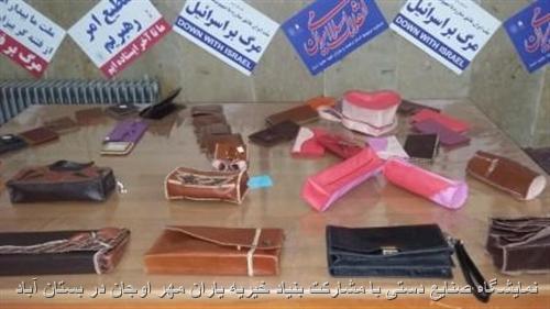 نمایشگاه صنایع دستی با مشارکت بنیاد خیریه یاران مهر اوجان در بستان آباد برپا شد.
