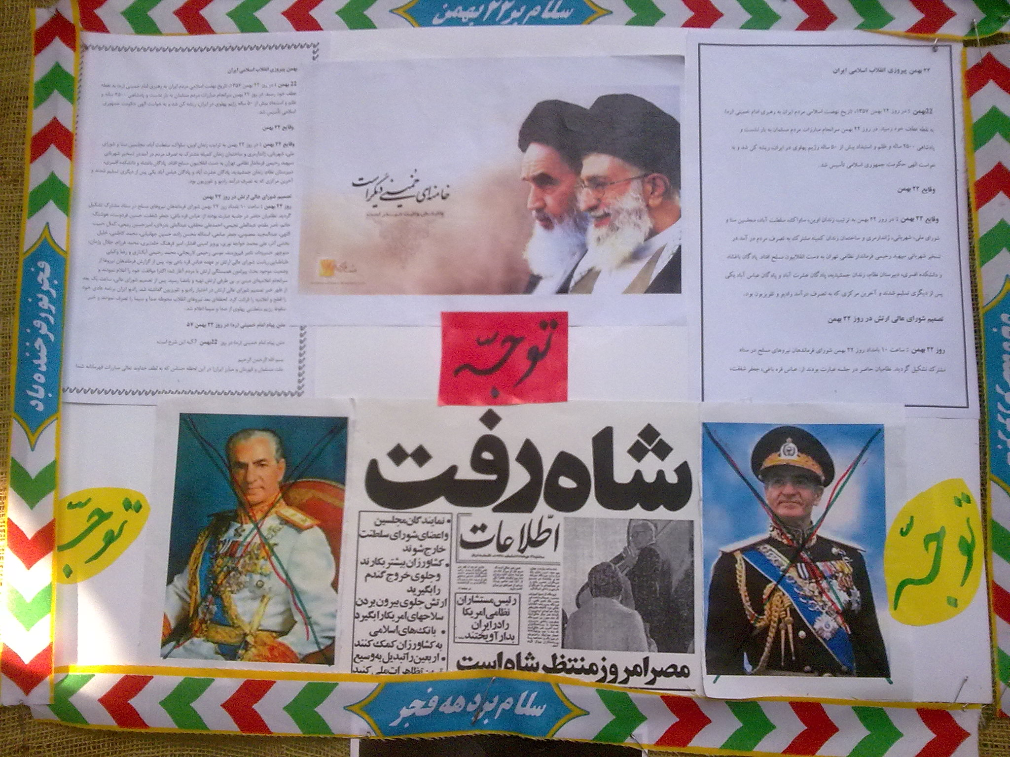 تصاویر نمونه  روزنامه دیواری دهه فجر
