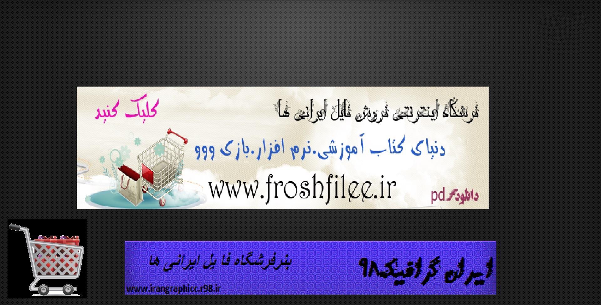 بنر فرشگاه فروش فایل ایرانی ها