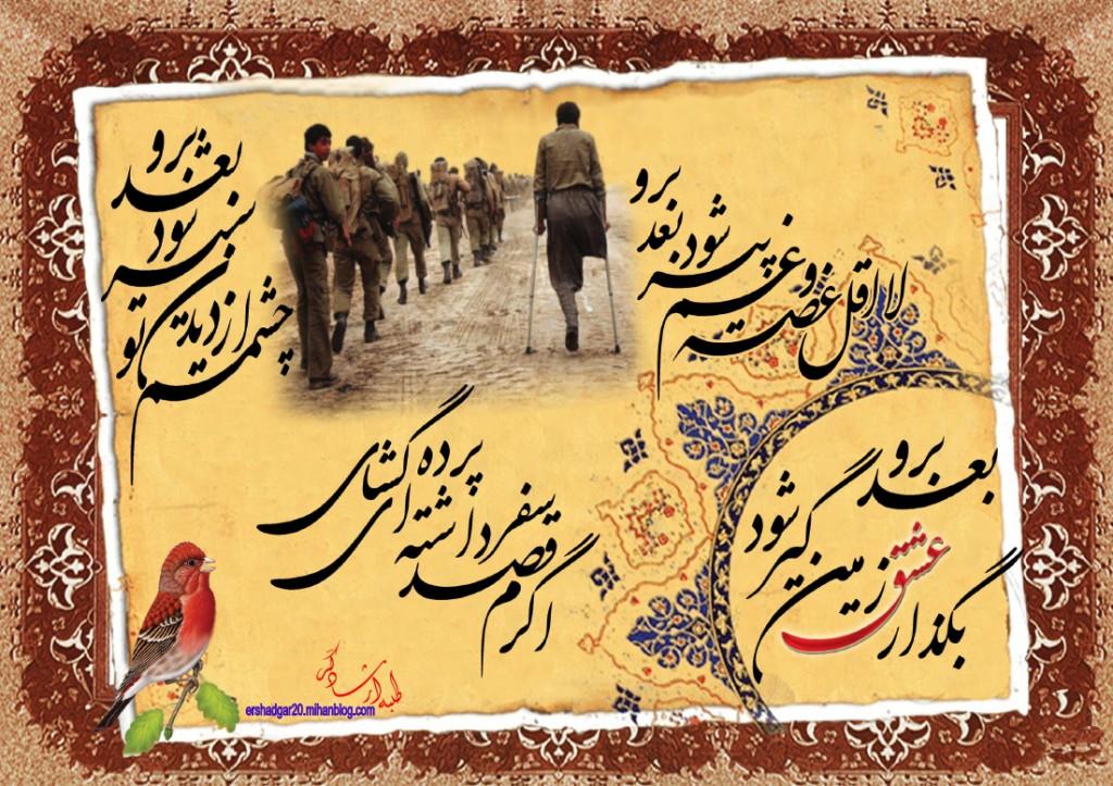 http://s7.picofile.com/file/8237602992/یوم_الله_5.jpg