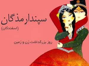 اس ام اس ولنتاین و سپندارمذگان روز عشق ایرانی , اس ام اس عاشقانه