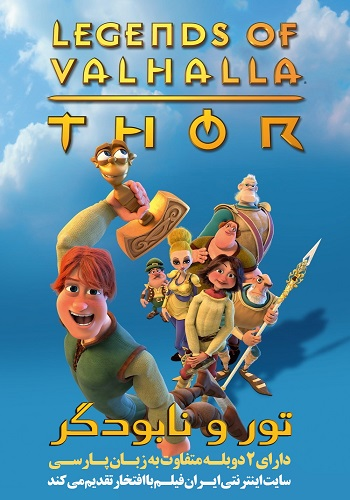 دانلود فیلم Thor : Legend of The Magical Hammer دوبله فارسی