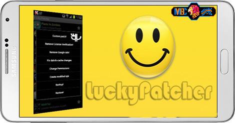 دانلود نرم افزار Lucky Patcher 6.0.0 – نرم افزار کرک کردن بازی و برنامه اندروید