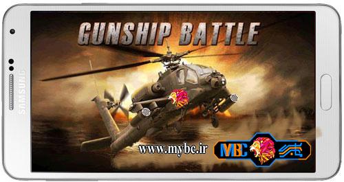 دانلود بازی هلیکوپتر جنگی GUNSHIP BATTLE برای اندروید + پول و دیتا