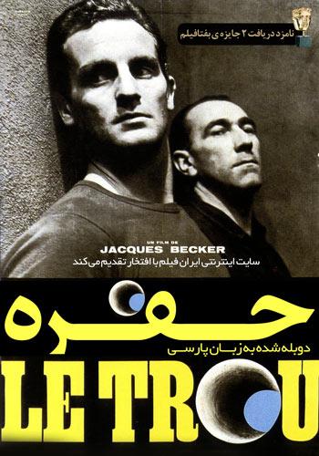 دانلود فیلم Le Trou دوبله فارسی