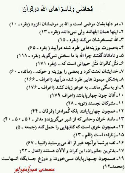 """پاسخ به شبهه """"فحاشی و ناسزاهای الله در قران"""""""