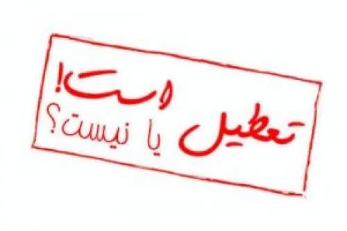 خبر تعطیلی مدارس چهارشنبه 21 بهمن 94+اطلاعیه جدید آموزش و پرورش
