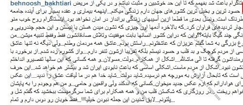 گلایه بهنوش بختیاری از مردم حسود و بخیل ایران , اخبار سینما