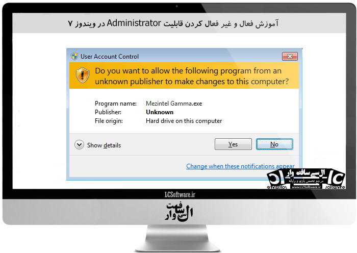 آموزش فعال و غیر فعال کردن قابلیت Administrator در ویندوز 7