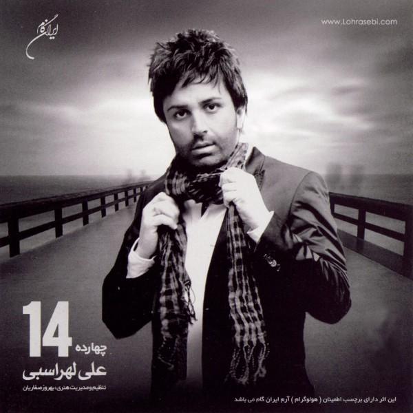 علی لهراسبی 14 چهارده