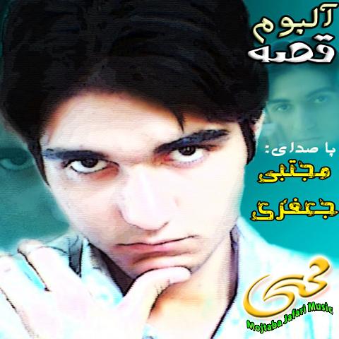 پنج سالگی آلبوم قصه مجتبی جعفری