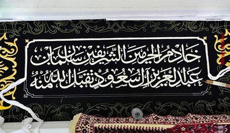 جنجال درج نام شاه عربستان بر روی پرده کعبه , سیاسی