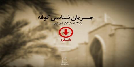 سخنرانی استاد رائفی پور اصفهان 25 آبان 94 (متاسفانه ابتدای صوت جلسه ضبط نشده است)