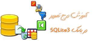 آموزش SQLite در اتوپلی مدیا استدیو