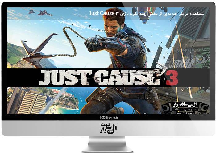 مشاهده تریلر جدیدی از بخش چند نفره بازی Just Cause 3