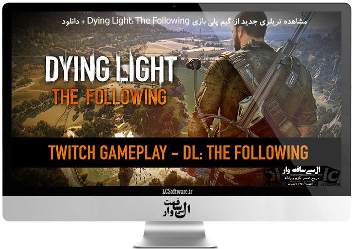 مشاهده تریلری جدید از گیم پلی بازی Dying Light: The Following + دانلود