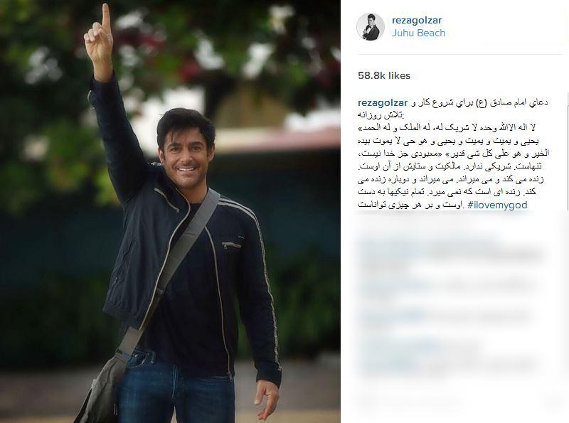 پست متفاوت محمدرضا گلزار در اینستاگرام + عکس , چهره های ایرانی